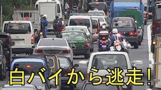 【超無謀!】違反で捕まった軽自動車が白バイ隊員の僅かなスキをついて逃走を試みたその結末!