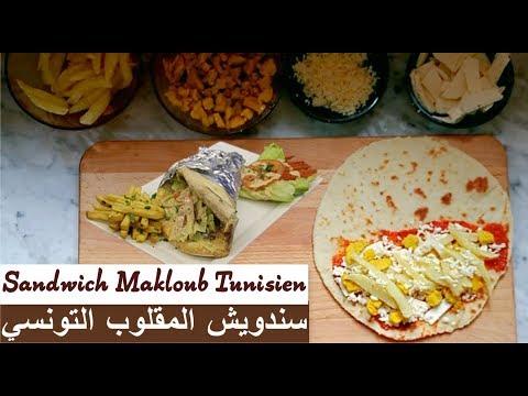 Sandwich Makloub Tunisien 😋😋 سندويش المقلوب التونسي
