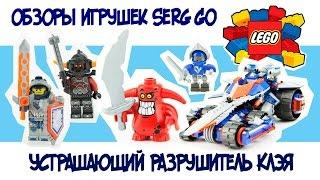 Обзор игрушек Лего.Устрашающий разрушитель Клэя.Лего нексо найтс 70315.Lego Nexo Knights 70315.