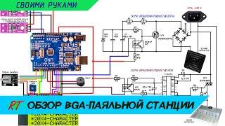 Обзор BGA паяльной станции на Arduino UNO|Своими руками