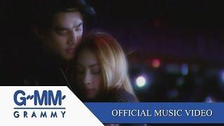 ยิ่งเจ็บยิ่งรัก - มอส แคท【OFFICIAL MV】