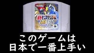 18年前に発売したポケモンゲームは私が日本で一番上手いです