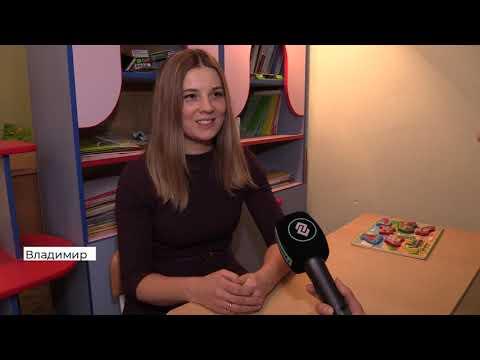 Вдетском саду воВладимире открыты две группы для ребят саутизмом (2020 01 24)