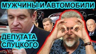 Очередной скандал с участием Слуцкого / Артемий Троицкий