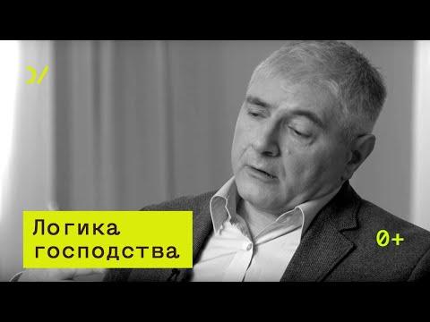 О смысле государства  — Александр Филиппов