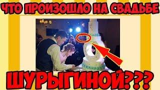 Свадьба Дианы Шурыгиной и драка Андрея Шлягина с Дмитрием Ториным