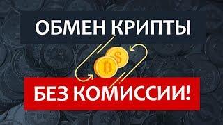 Как обменять криптовалюту на обычные деньги без комиссии