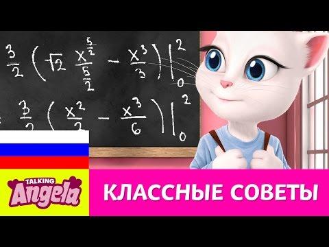 Говорящая Анджела - Школьные советы (Как уменьшить стресс)