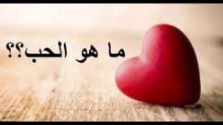 الحب  لفضيلة الشيخ محمد سيد حاج رحمة الله