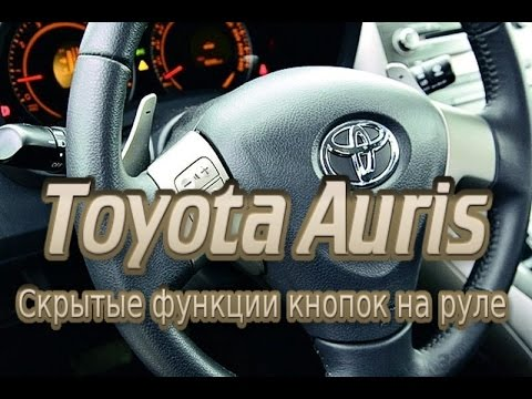 Hidden functions of the buttons on the steering wheel of the toyota auris, corolla