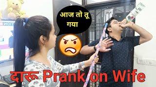दर परक  Drunk prank  Prank on wife  Prank gone wrong  prank on wife gone emotional