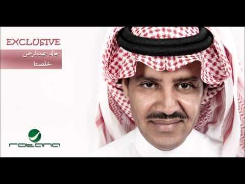Khaled Abdul Rahman ... Khalasna - Promo | خالد عبد الرحمن ... خلصنا - برومو