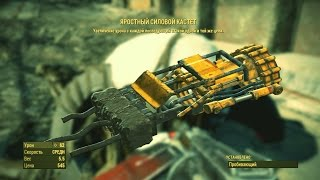 Fallout 4 - ЛЕБЕДЬ и Яростный силовой кастет Выживание