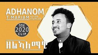 🇪🇷 ኣድሓኖም ተኽለማርያም (ዘልኣለማዊ) New Eritrean Gospel Adhanom Teklemariam ARISE SHINE GOSPEL MISSION 2020