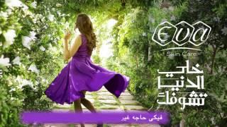 Eva Skin Care - Bushra - Khali el Donia Teshoufek w Lyrics