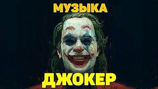 Музыка из Джокера 2019 (Gary Glitter Rock & Roll Part II ¦ Joker OST)
