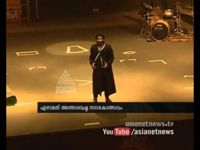 Curtain raises for International Drama Festival of Kerala in Thrissur നാടകോത്സവം: പ്രദര്ശനം തുടങ്ങി