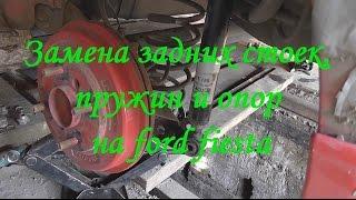 видео Как поменять задние стойки на автомобиле
