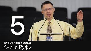 5 Алексей Прокопенко, Духовные уроки Книги Руфь