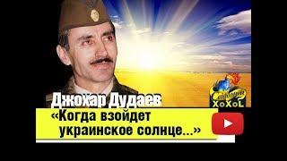 Джохар Дудаев: «Когда взойдет украинское солнце...»
