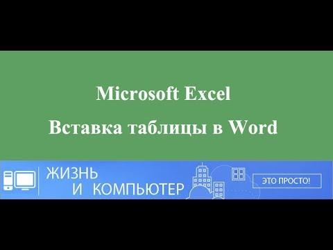 Вопрос: Как преобразовать документ Word в таблицу Excel?