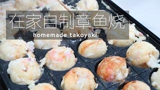 【章魚燒】在家自製章魚燒?!ボス! たこ焼きを!Homemade Takoyaki | Octopus Balls (Eng Sub)