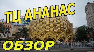 Торговый центр Ананас, обзор супермаркета и цены/хайнань,дадунхай