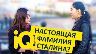 Проект IQ (Настоящая фамилия Сталина?) #3 (ПЕРЕЗАЛИТОЕ ВИДЕО)