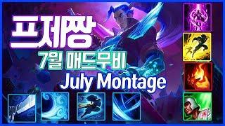 프제짱 7월 야스오 매드무비(League of legends Korea Challenger Yasuo !)