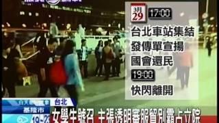 白色正義社會聯盟2014/03/29週六發聲 中天新聞 20140327 沉默的意見浮出
