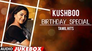 Kushboo Tamil Hit Songs | Birthday Special | HappyBirthdayKushboo