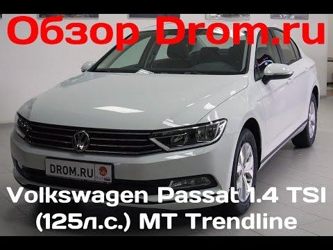 Volkswagen Passat 2016 1.4 TSI 125 л.с. MT Trendline видеообзор