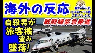 【海外の反応】「米シアトルで自殺試みた男が旅客機盗んで墜落に海外驚愕」【海外の反応日本は知ってる蔵これくしょん】