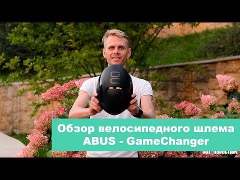 ABUS - GameChanger