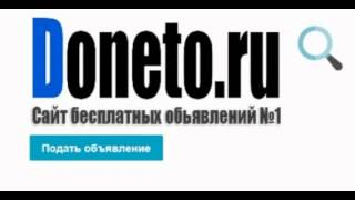 Подать бесплатное объявление  Almetyevsk.doneto.ru(, 2016-02-08T09:16:22.000Z)