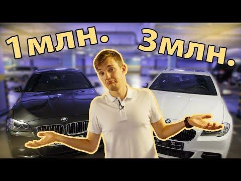 БМВ 5 F10 за 1 МЛН. и за 3 МЛН. В чем разница