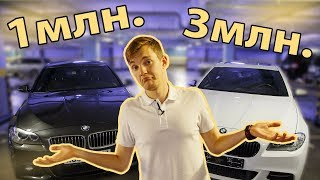 БМВ 5 F10 за 1 МЛН. и за 3 МЛН. В чем разница?