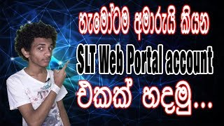 How to create a SLT Web portal account for your SLT Internet connection.|Sinhala.