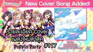Bang dream ตามใจฉัน คลิปนี้จะมาพูดถึง cover เพลงใหม่ล่าสุดใน Bang dream girls band party ver.inter/global...