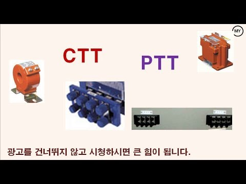[수배전반] PTT+CTT 완벽 정리