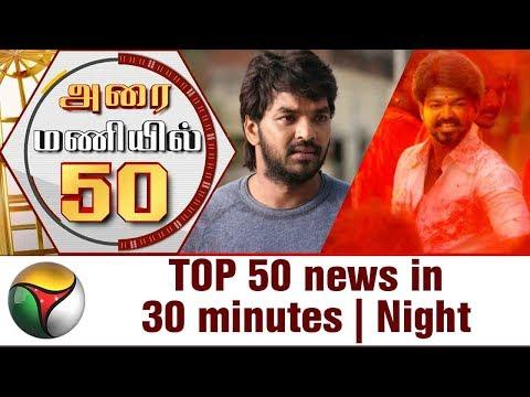 Top 50 News in 30 Minutes | Night | 22/09/2017 | Puthiya Thalaimurai TV