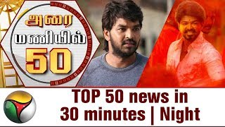 TOP 50 news in 30 minutes | Night 22-09-2017 Puthiya Thalaimurai TV News