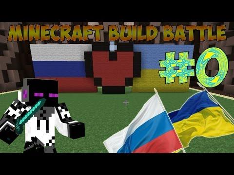 [Minecraft Build Battle] #0 Россия ♥ Украина (Пилотный)