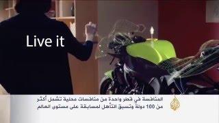 اختتام منافسات كأس التخيّل في قطر