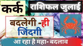 Kark Rashi Rashifal July 2021   कर्क राशि राशिफल जुलाई 2021   Cancer horoscope July 2021