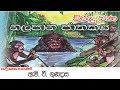 Nalapana Jathakaya | නලපාන ජාතකය | M V Gunadasa | Viridu Bana