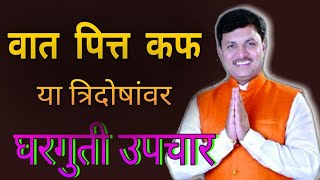 मोफत घरगुती उपचार - वात पित्त कफ वरील उपाय | dr swagat todkar tips in marathi | स्वागत तोडकर