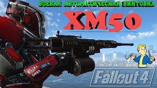 Fallout 4 БОЕВАЯ АВТОМАТИЧЕСКАЯ ВИНТОВКА XM50