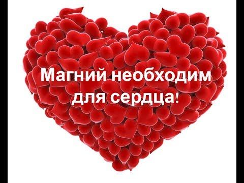 Магний жизненно необходим для работы сердца.