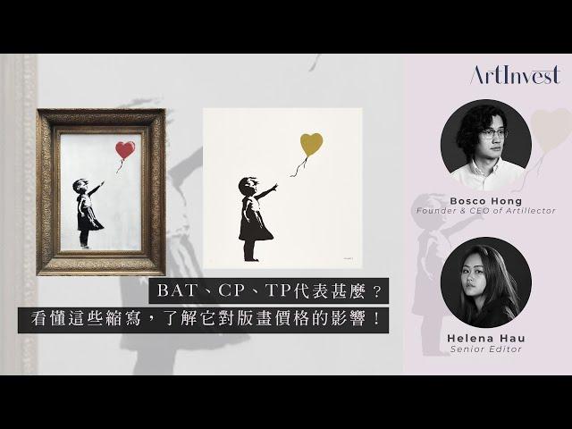 為何Banksy的Girl with balloon金色版貴過紅色版?版畫下方的BAT、CP、TP又代表甚麼?